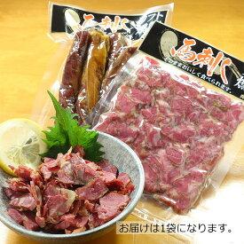 馬刺しソフト燻製(スライス) 1袋(約80g)■馬肉加工品 食品 食べ物 お取り寄せ グルメ