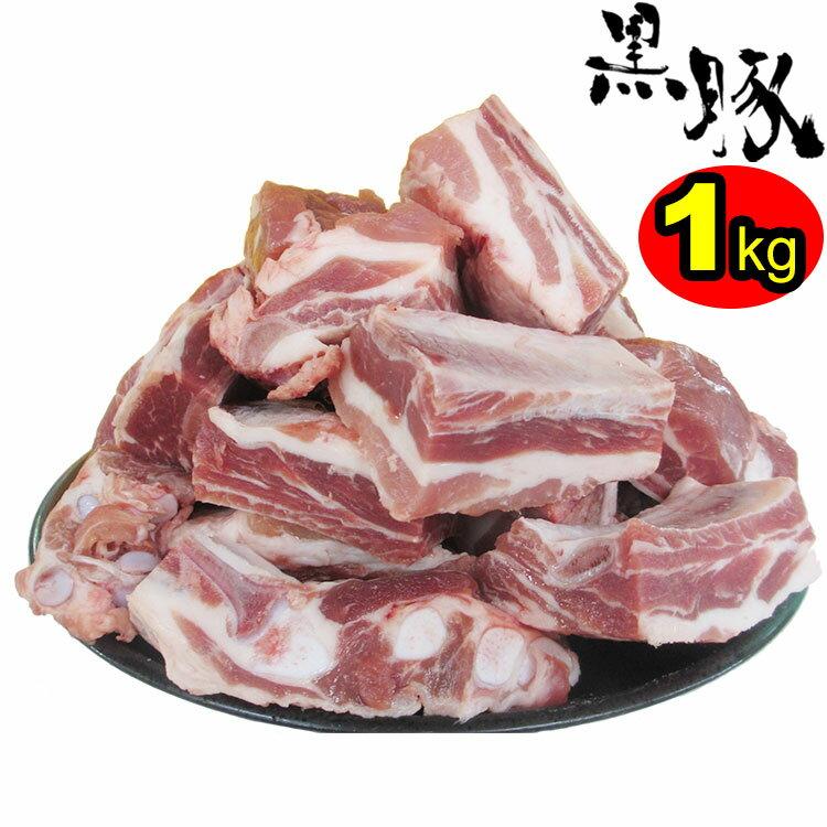 【一配送先につき2個で送料無料】九州産 黒豚スペアリブ 1kg■厚切りカット!BBQにも煮込み料理にも!■豚肉/国産■