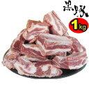 【一配送先につき2個で送料無料】九州産 黒豚スペアリブ 1kg■厚切りカット!BBQにも煮込み料理にも!■豚肉/国産■(…