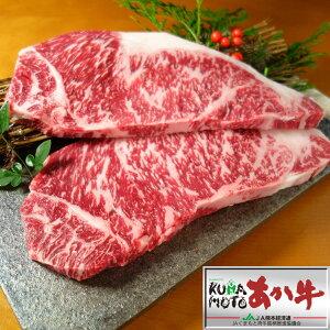 熊本和牛 あか牛 サーロインステーキ 2枚■赤牛 褐牛 赤身肉 褐毛和種■贈りもの 贈り物 贈答品 プレゼント ギフトにも