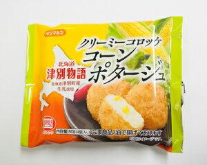 津別物語レンジクリーミーコロッケコーンポタージュ  80g(4個入り)【冷凍】