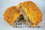 北海道産牛肉コロッケ
