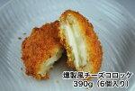 スモークチーズコロッケ390g(6個入り)【冷凍】