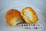 北海道産ゆり根コロッケ480g(8個入り)【冷凍】