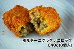 ポルチーニコロッケ640g(8個入り)【冷凍】