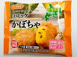 レンジコロッケかぼちゃ入り 80g(4個入り)北海道産男爵いも使用【冷凍】