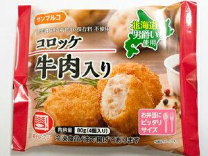 【レンジで簡単・お弁当にぴったり】レンジコロッケ牛肉入り 80g(4個入り)北海道産男爵いも使用【冷凍】