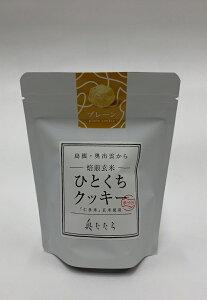 【焙煎玄米ひとくちクッキー プレーン】山陰、島根、お菓子、お土産、可愛い