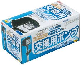 在庫限り GEX GB-600交換ポンプ