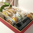 送料無料!焼き菓子12個と紅茶のギフト