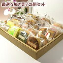 厳選☆焼き菓子24個セット