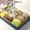 焼き菓子18個セット