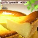 送料込! 濃厚ベイクドチーズケーキ 【 内祝い ギフト お誕生日 プレゼント 結婚 出産内祝い お返し 】