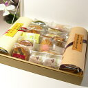 送料無料!ブランデーケーキ&チョコレートブランデーと焼き菓子16個超豪華セット