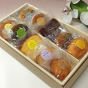 【送料込】厳選☆焼き菓子10種類ギフトセット