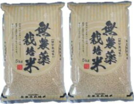 2年産・無農薬玄米5kg×2袋--石川県産こしひかり--無農薬無化学肥料栽培