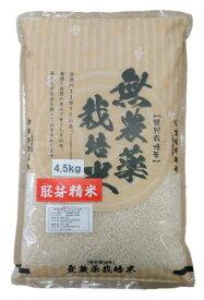 2年産・無農薬胚芽米4.5kg--無農薬無化学肥料栽培--石川県産こしひかり【税込・送料込み価格】