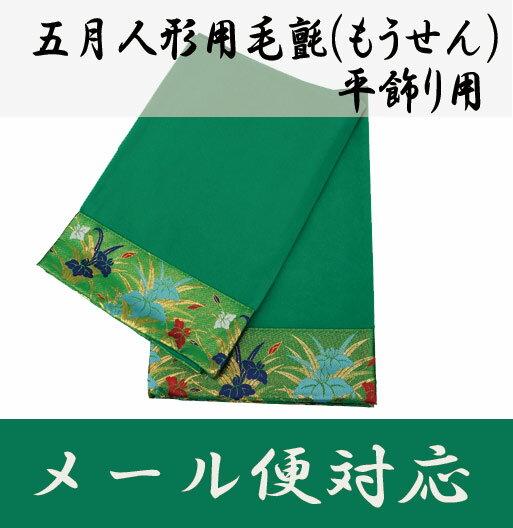 五月人形 鎧 兜飾り用 緑 毛氈【もうせん】 30号【幅約100cmX奥行き約92cm】