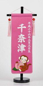 干支入り 名前旗 小 ピンク パール刺繍招福お名前タペストリー干支生年月日 名前刺繍代込み 干支は選べます。雛祭り 三月