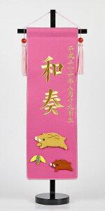 干支入り 名前旗 中 ピンク 金刺繍招福お名前タペストリー干支生年月日 名前刺繍代込み 干支は選べます。雛祭り 三月