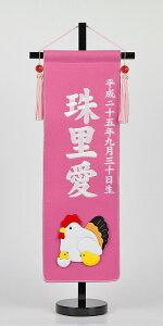 干支入り 名前旗 中 ピンク パール刺繍招福お名前タペストリー干支生年月日 名前刺繍代込み 干支は選べます。雛祭り 三月