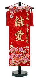 慶祝 花手鞠 名前旗 小 赤 黒台 金刺繍京都西陣の金襴織 名前旗生年月日 名前刺繍代込み 雛祭り 三月