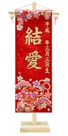 慶祝 花手鞠 名前旗 小 赤 竹台 金刺繍京都西陣の金襴織 名前旗生年月日 名前刺繍代込み 雛祭り 三月