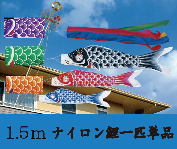 【こいのぼり 一匹単品 口金具付き】 鯉のぼりナイロン鯉1.5m単品色各種追加鯉のぼり 友禅染め