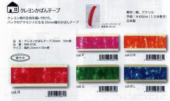 クレヨンカバンテープ/50cm 【nakaniwa】