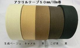 アクリルテープ/38mm <10m巻>