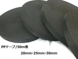 PPテープ20mm 【50m巻】