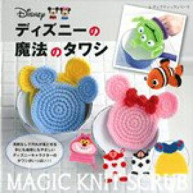 ディズニーの魔法のタワシ /Book
