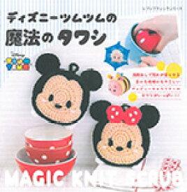 ディズニーツムツムの魔法のタワシ /Book