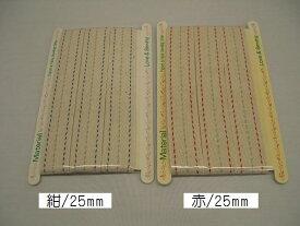 ステッチテープ・3m巻