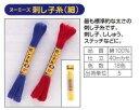 刺し子糸(細) 【ダルマ】