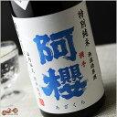 阿櫻 特別純米 無濾過原酒 中取り限定品 720ml