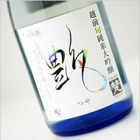 梵 艶(つや) 純米大吟醸 1800ml 加藤吉平商店 日本酒 地酒 福井県