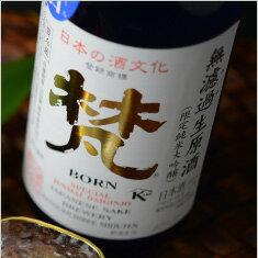 梵 中取り 純米大吟醸 無濾過生原酒 720ml 【クール便で配送します】
