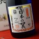 【箱入】梵 日本の翼 純米大吟醸 720ml 加藤吉平商店 ギフト包装料無料 父の日 日本酒