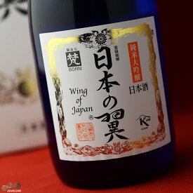 【箱入】梵 日本の翼 純米大吟醸 720ml 加藤吉平商店 敬老の日 ギフト 日本酒