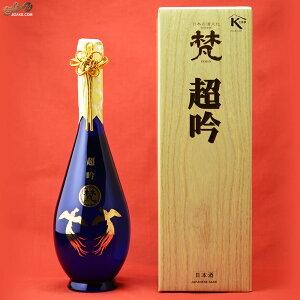 【箱入】梵 超吟 純米大吟醸 ギフト包装無料 720ml 加藤吉平商店 日本酒 地酒 福井県