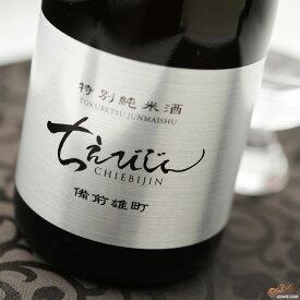 ちえびじん 備前雄町 特別純米酒 生酒 720ml