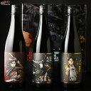 大那 日本酒×進撃の巨人コラボ ビヨンド・ザ・ウォール 全種類総まとめセット 720ml×3本