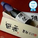 【木箱入】獺祭(だっさい) 純米大吟醸 磨き二割三分 感謝木箱  お中元 ギフト包装料無料 日本酒 720ml