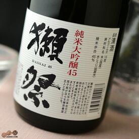 獺祭(だっさい) 純米大吟醸45 720ml 旭酒造 日本酒 地酒 山口県