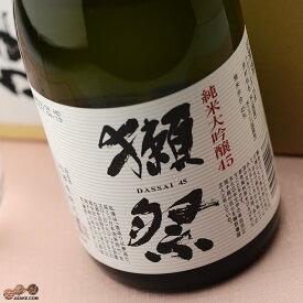 【箱入】獺祭(だっさい) 純米大吟醸45 1800ml 旭酒造 日本酒 地酒 山口県