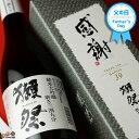 【箱入】獺祭(だっさい) 純米大吟醸 磨き三割九分 感謝カートン入り 720ml