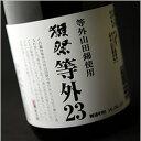 獺祭 等外23 生酒 720ml 旭酒造 日本酒 地酒 山口県