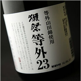 獺祭 等外23 生酒 (7月21日以降より出荷予定) 720ml 旭酒造 日本酒 地酒 山口県