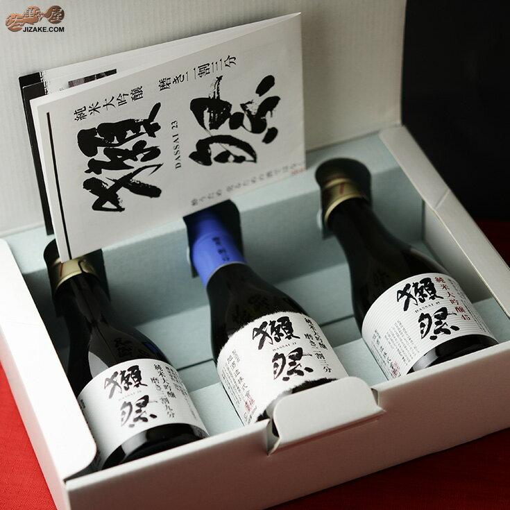 【箱入】獺祭(だっさい) 純米大吟醸50 39 23 飲み比べセット 遅れてごめんね父の日推奨 ギフト包装料無料 (6月19日より出荷)